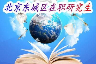 北京东城区在职研究生招生动态