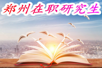 简章信息,郑州在职研究生招生标准