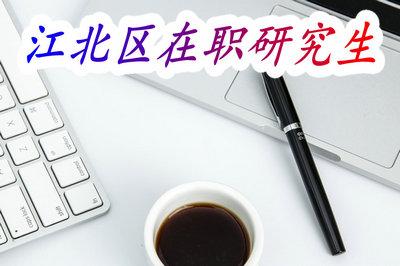 江北区在职研究生
