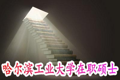 哈尔滨工业大学在职硕士