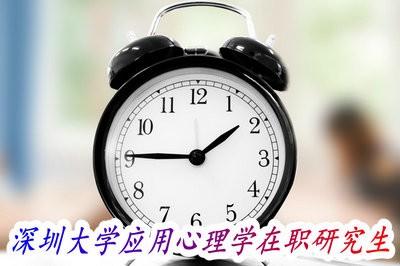 火爆报名中!深圳大学应用心理学在职研究生招生信息