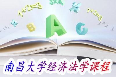 招生信息:南昌大学经济法学专业方向研修课程正在招生中