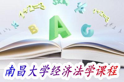 南昌大学经济法学课程
