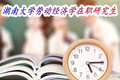 湖南大学劳动经济学在职研究生
