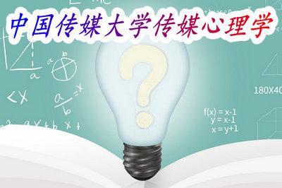 中国传媒大学传媒心理学