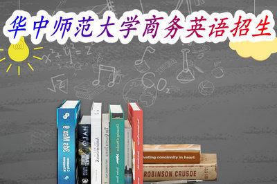 华中师范大学商务英语招生