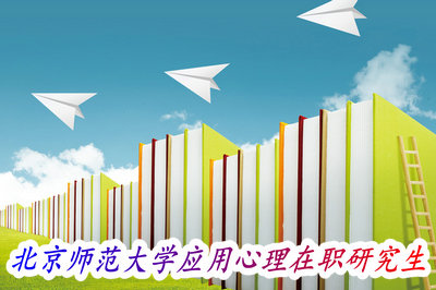 北京师范大学应用心理在职研究生