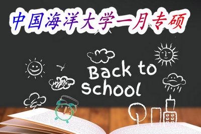 中国海洋大学一月专硕