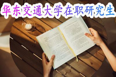 带你了解,华东交通大学机械工程同等学力在职研究生的招生方向