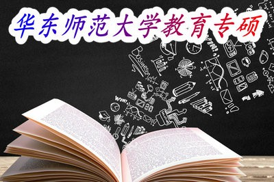 按步走!华东师范大学教育专硕招生流程