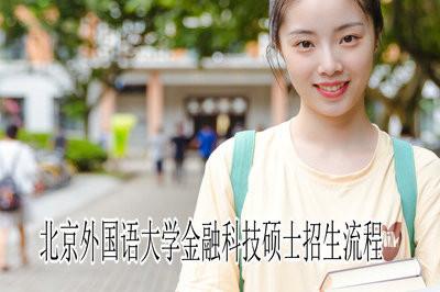 步骤解析!北京外国语大学金融科技硕士招生流程