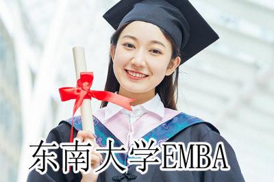 是否符合?东南大学EMBA招生条件