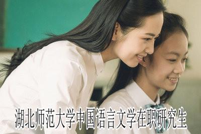 报考湖北师范大学中国语言文学招生条件你达到了吗