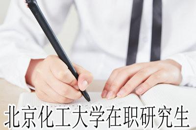 2020年北京化工大學MBA招生政策解讀