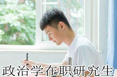 時間安排:中國政法大學政治學在職讀研招生時間