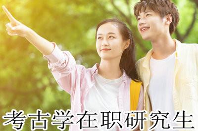 考古學在職讀研在中國社會科學院研究生院的招生信息
