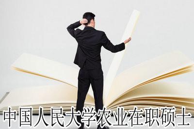 分步骤!中国人民大学农业在职硕士招生流程介绍