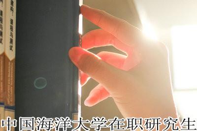 你符合吗?中国海洋大学MPAcc招生条件