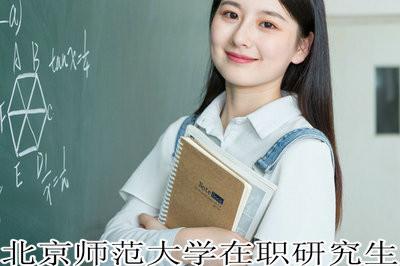 北京师范大学国学高级研修班的招生对象有这些人