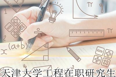 天津大学在职考工程专业研究生,招生时间你知道吗