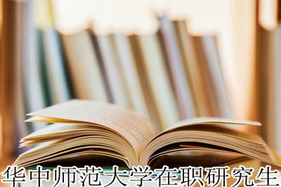 详情介绍!华中师范大学思政方向在职研究生招生流程