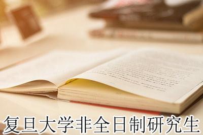 复旦大学非全日制研究生招生目录