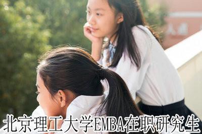 简述!北京理工大学EMBA在职研究生招生情况