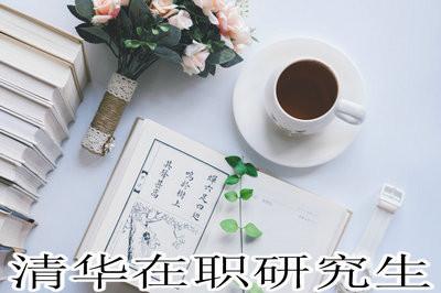 清华在职研究生招生专业一览