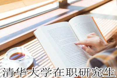 清华大学体育在职研究生招生时间及条件