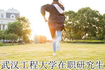 按步走!武汉工程大学在职研究生招生流程