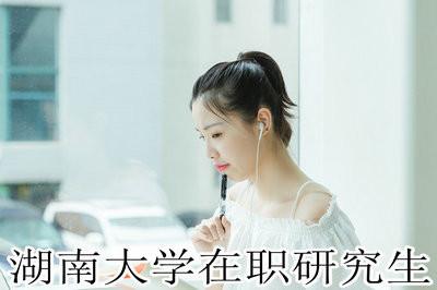 简章解读,湖南大学在职研究生税收学方向的招生情况