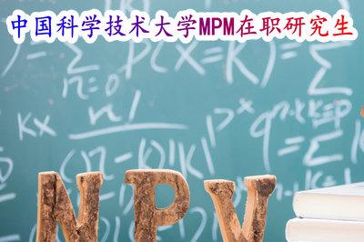 中國科學技術大學MPM在職研究生
