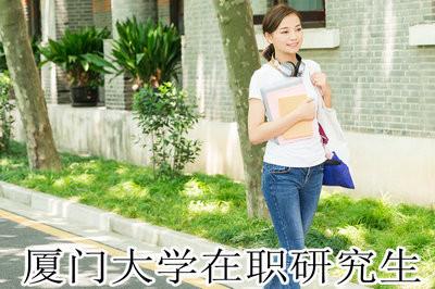 廈門大學高級工商管理在職研究生招生信息解讀