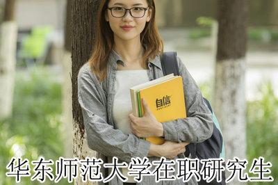 華東師范大學在職研究生
