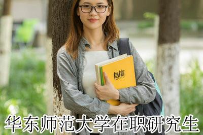 華東師范大學物理學科在職研究生課程火爆招生中!