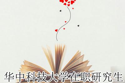 火爆報名!華中科技大學工程在職研究生招生中