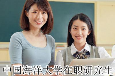 中国海洋大学在职研究生课程班招生条件