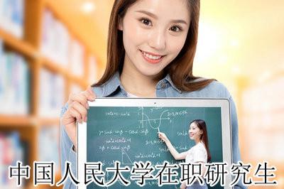 金融學考研!中國人民大學在職研究生招生解讀