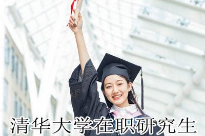 在职考研,清华大学MAP在职研究生招生情况简述