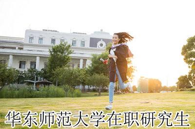 招生解析|华东师范大学教育学在职研究生课程招生地点