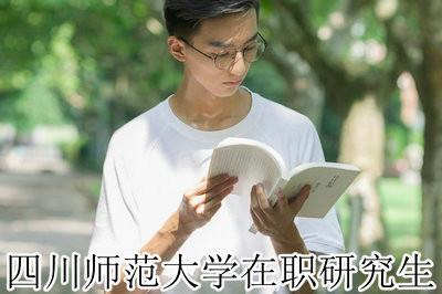 推荐阅读!四川师范大学在职研究生招生专业