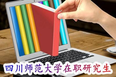 按步走!四川师范大学在职研究生招生流程