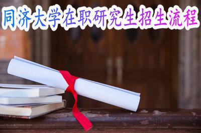 同济大学在职研究生招生流程