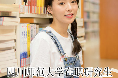 四川师范大学在职研究生是如何招生的