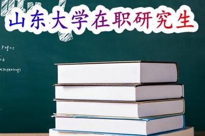 山东大学在职研究生招生课程的授课方式