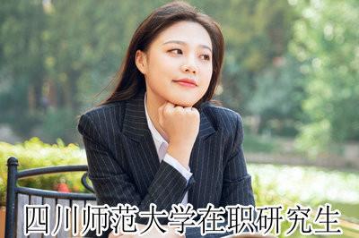 四川师范大学在职研究生招生分数线