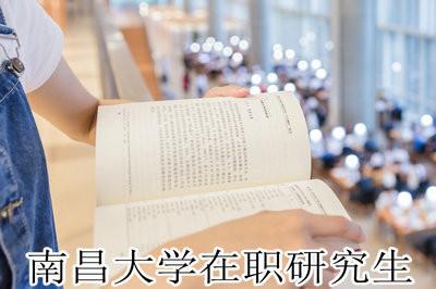详情解析:南昌大学在职研究生招生学费要求