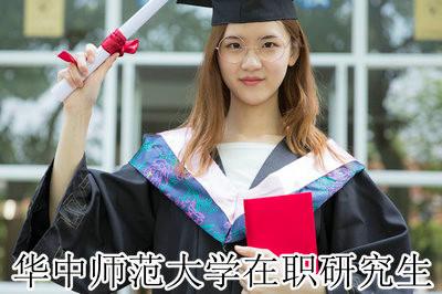 火热招生中!华中师范大学在职研究生招生信息