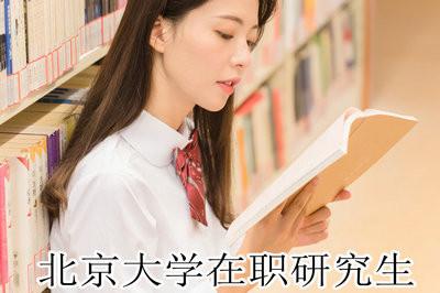 北京大學在職研究生采用哪種方式招生呢