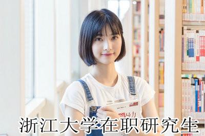 浙江大学在职研究生招生流程